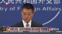 """看东方20170720中国外交部:反对任何国家据已国内法实施""""长臂管辖"""" 高清"""