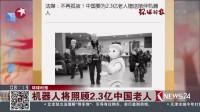 看东方20170720机器人将照顾2.3亿中国老人 高清