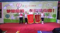 兴隆实验(张湾)幼儿园2017年毕业典礼