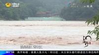 """江湖行20170719期:游钓乐山""""三江鱼"""""""
