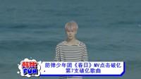 防弹少年团《春日》MV点击破亿 第7支破亿歌曲