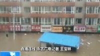 吉林永吉:灾后七天再降暴雨 县城内涝严重 170720