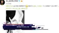 八卦:吴亦凡突袭曝新EP《6》海报 收录曲7月25日上线