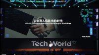 刘军:人机共生将引发一场前所未有的科技革命