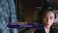 八卦:《醉玲珑》陈伟霆甜蜜大婚 遭兄弟构陷再现危机