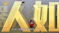 湖南卫视《新闻大求真》专访深圳市金画王水上救生遥控机器人