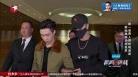 第一期 男人帮遇危机 孙红雷怼黄渤飙演技 170709