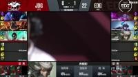 2017LPL夏季赛 EDG vs JDG 第二场