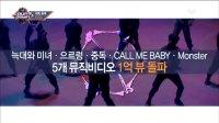 韩国男团[EXO - The Eve]M COUNTDOWN 2017现场