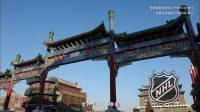 2017NHL中国赛30S英文宣传视频