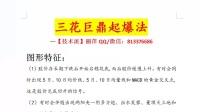 北京炒股天才只用这7招选超级强庄大牛股,多看多练习,本金快速增长 (5)