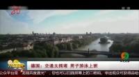 德国:交通太拥堵  男子游泳上班 共度晨光 170727-文章缩略图