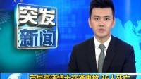 突发新闻:京昆高速特大交通事故 36人死亡 170811