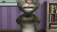 汤姆猫开始说话了