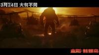 《金刚:骷髅岛》预告片 抖森展野性挑战孤岛