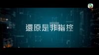 與諜同謀 - 第 01 集預告 (TVB)