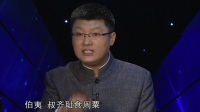 08.定国安邦光武中兴——腾飞五千年之悠悠两汉