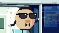 大家樂 - 流心玉子 8-bit Gangnam Style