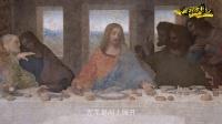 心理学揪出达芬奇画中叛徒《艺术很难吗》1