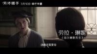 《天才捕手》定档预告片