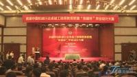 """首届中国机械行业卓越工程师教育联盟""""恒星杯""""本科毕业设计大赛决赛"""