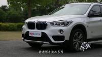 """【《驾·驭》全新""""华晨-宝马X1(插电混动版)""""——40万值不值?】"""