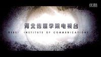 河北传媒学院电视台三周年台庆典礼预告片《4月19日,迎春怒放》