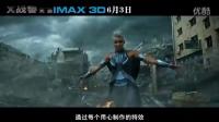 《X戰警:天啓》IMAX特輯 X戰警首登IMAX屏幕