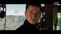 《危城》吳京角色預告 提槍上陣單挑數十人