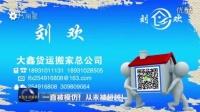 大鑫生活服务 馆陶县货运搬家公司