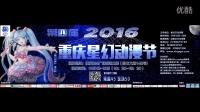 2016神级Coser流斗宣传视频