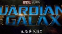 《银河护卫队2》中文版终极预告片 | Guardians of the Galaxy Vol. 2 2017