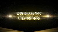 星映话-《中国电影导演协会2016年度奖:特别节目》
