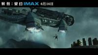 《異形:契約》發導演版IMAX特輯 恐懼撲面而來