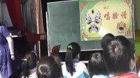 小學四年級音樂優質課視頻《唱臉譜》_顧蕾
