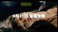 《達達》預告片2