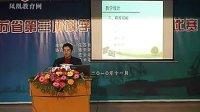 江蘇省第三屆科學教師教學能手比賽-說課6