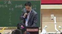 五年級分數的意義【浙江雷子東】(中)