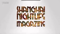 Shanghai Nightlife Magazine 上海夜生活杂志 Vol 1 第一号