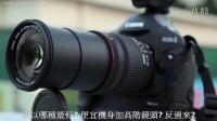 入门机身配高阶镜头 或 专业机身配低阶镜头(中文字幕)