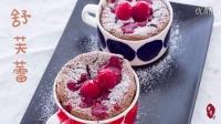 巧克力舒芙蕾——食色记