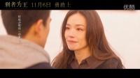 譚維維《剩者爲王》宣傳曲MV《三十歲的女人》