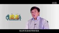 """《功夫瑜伽》曝""""成龍特輯"""" 揭秘功夫硬漢片場""""反差萌"""""""