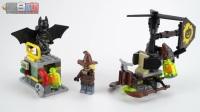 【黑白评测】★乐高LEGO★蝙蝠侠大电影70913稻草人恐惧空袭