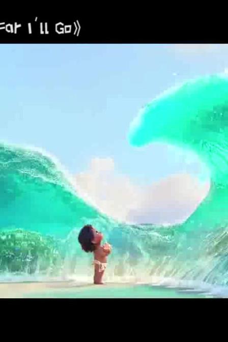 影视音乐 海洋奇缘 主题曲《How Far I ll Go》跟随莫阿娜踏上奇幻的海洋冒险旅程