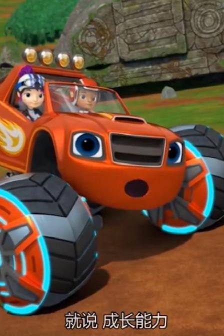 飙速变出了熔岩轮胎 赢得了赛车比赛冠军 飚速的派对轮胎更酷