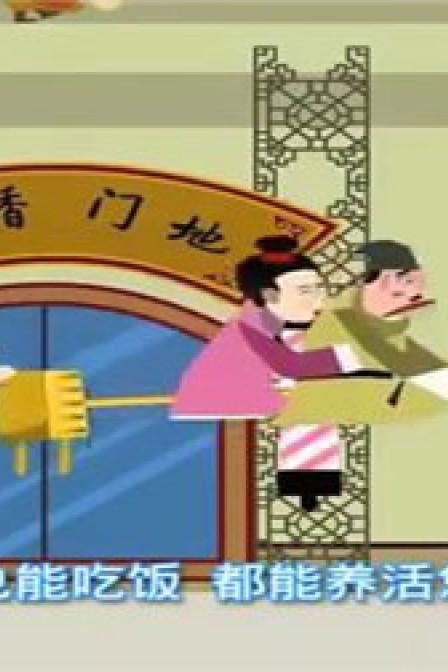 动画版 大明王朝 第180集