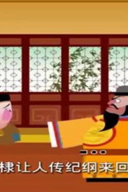 动画版 大明王朝 第183集