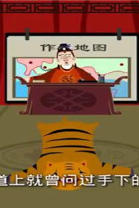 动画版 大明王朝 第201集