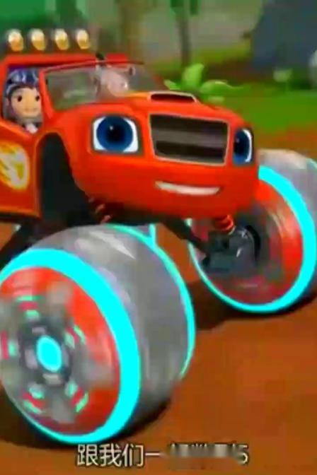 旋风战车队 飚速的轮胎好酷 变得巨大 多开了克莱瑟的攻击.